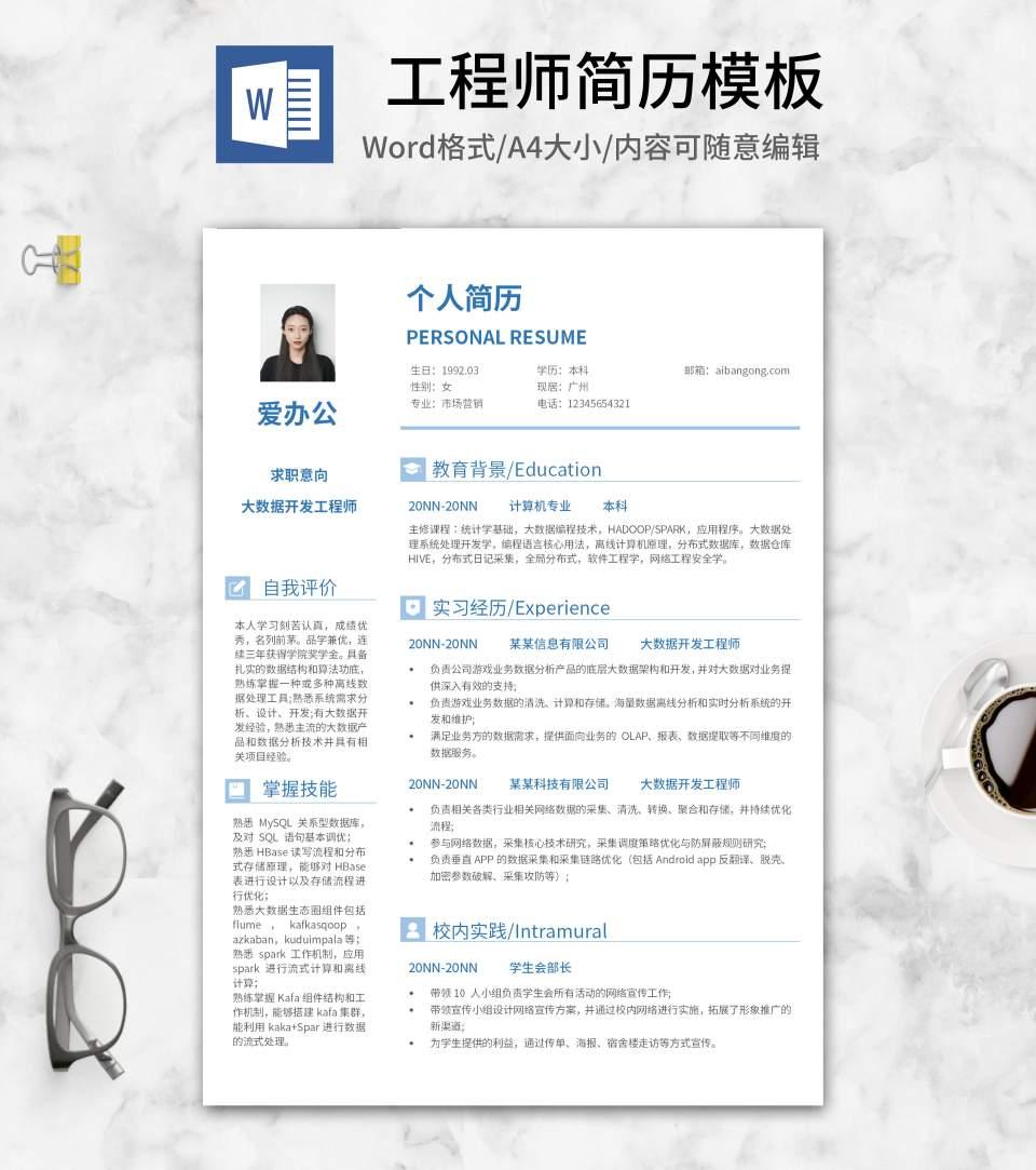 蓝色简约大数据开发工程师简历word模板