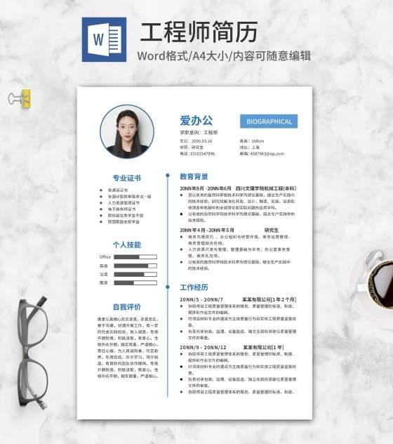 蓝色线性工程师简历word模板