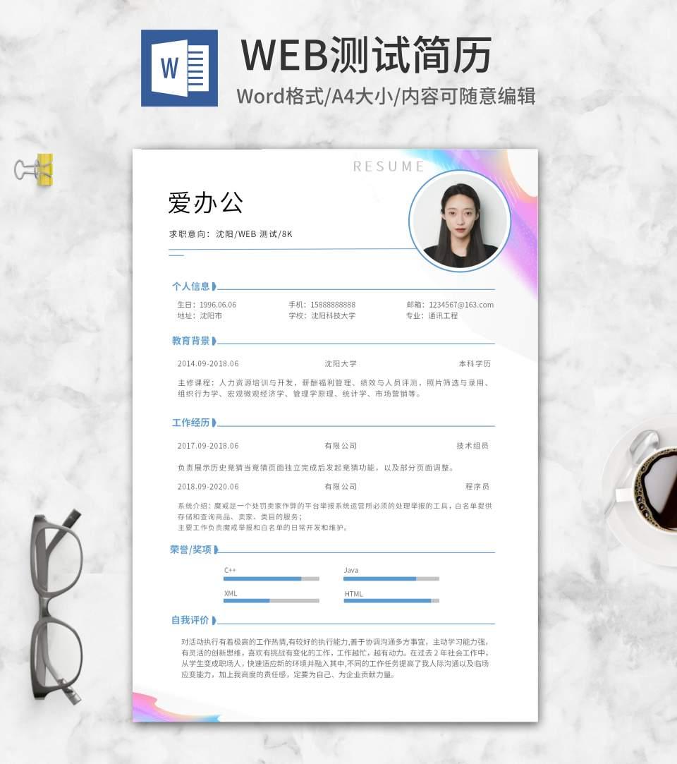 炫彩波纹WEB测试简历word模板