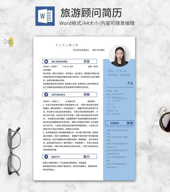 蓝白色旅游顾问简历word模板