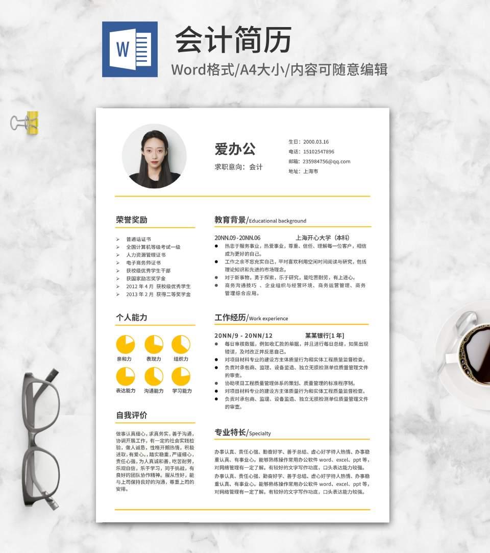 黄色分割线条会计简历word模板