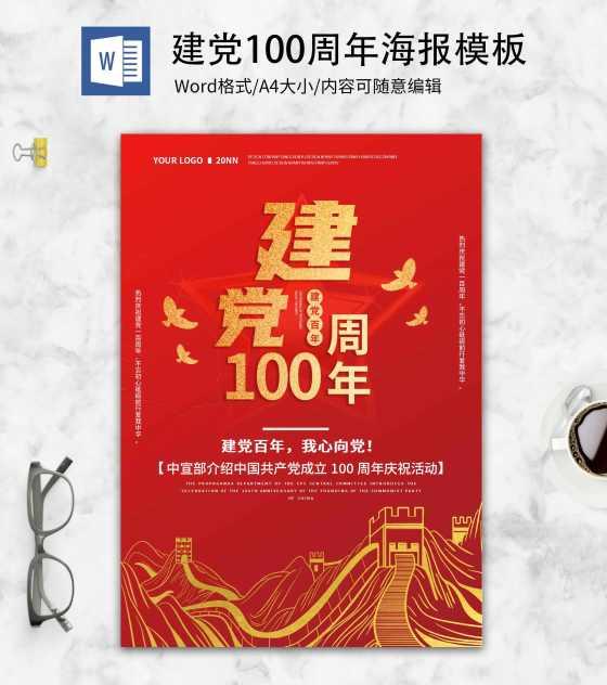 党政风红色建党100周年海报word模板