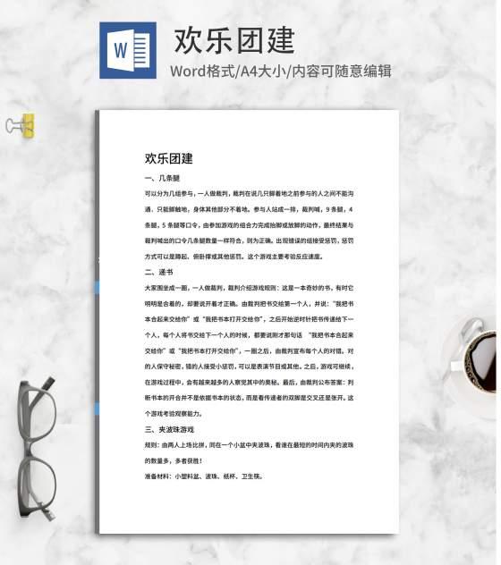 公司欢乐团建活动游戏word模板