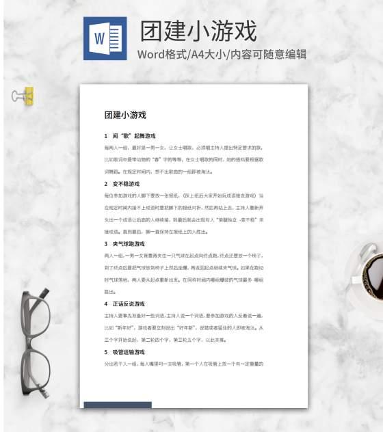 公司团建小游戏娱乐word模板