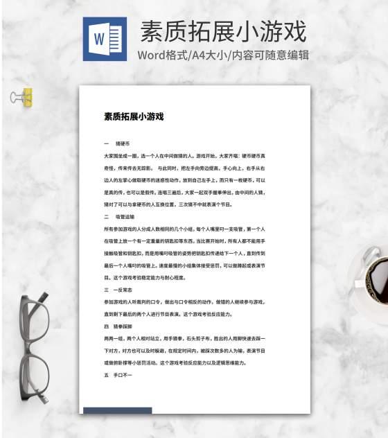 公司业余拓展小游戏word模板
