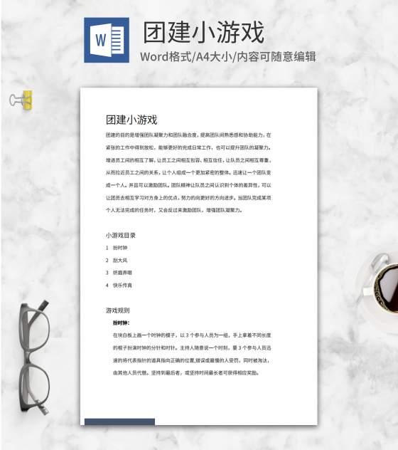 部门团建活动小游戏word模板