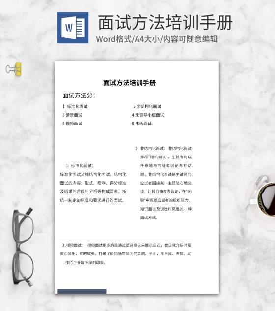 企业面试方法培训手册word模板