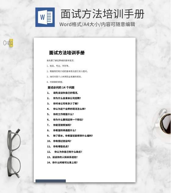 人事面试方法培训手册word模板