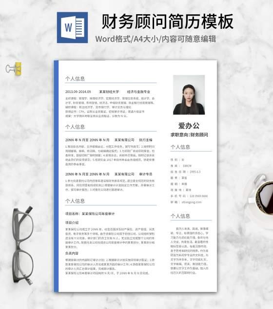 蓝色文件夹财务顾问简历word模板