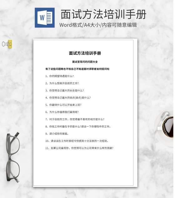应聘面试方法培训手册word模板