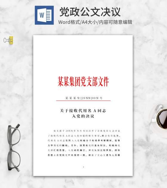 入党组织文件公告word模板