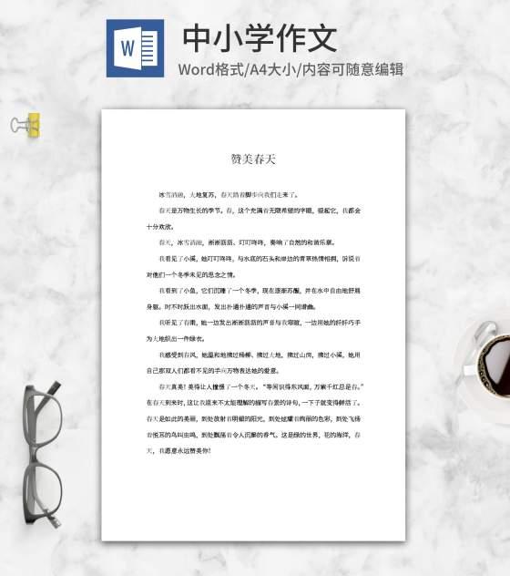 中小学作文范文word模板
