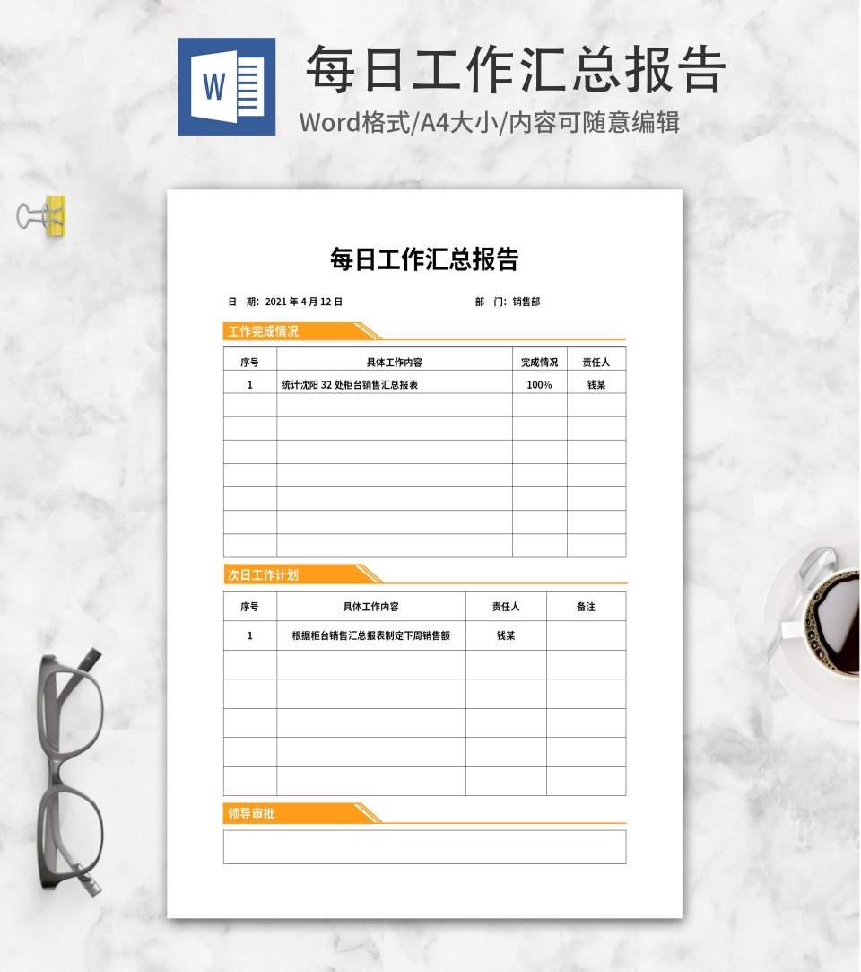 橘色标签销售每日工作汇总报告word模板