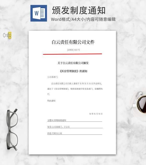 公司颁发库房管理制度通知word模板