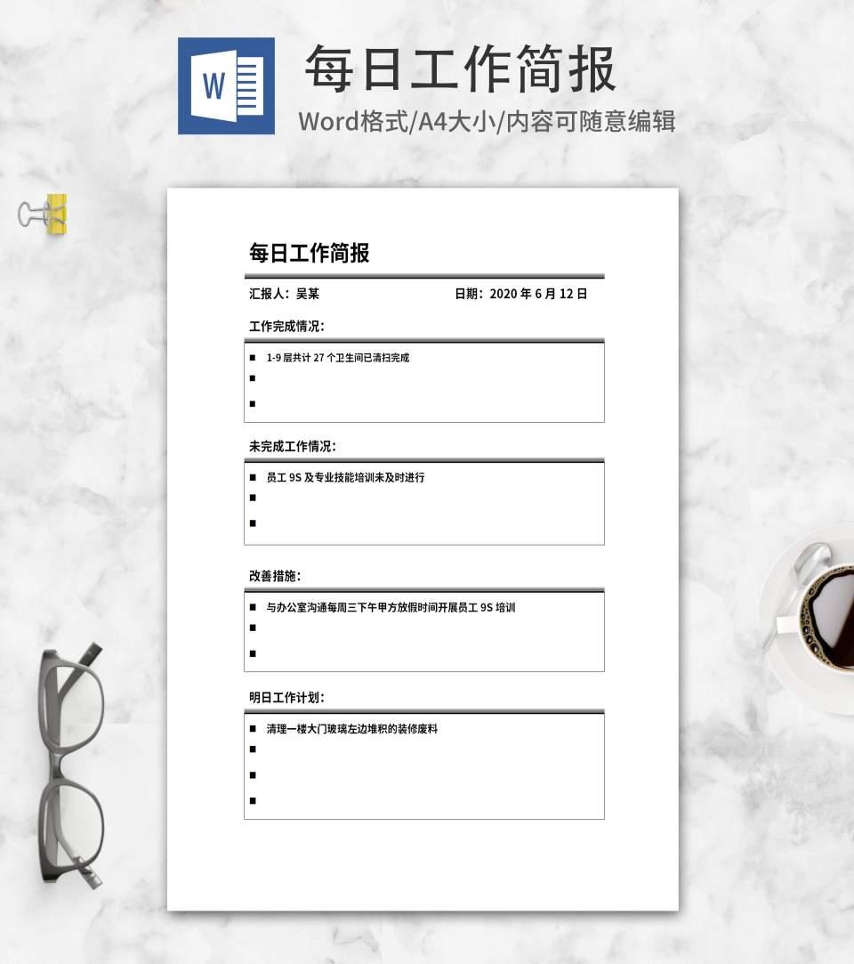 简约事项通知栏工作简报word模板