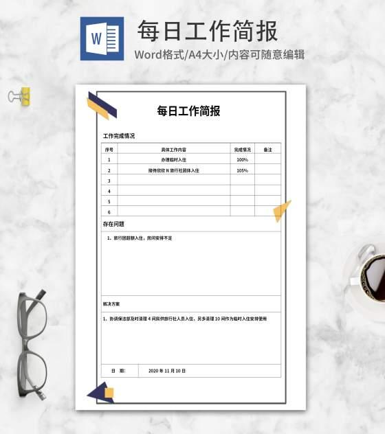 蓝黄几何每日工作简报word模板