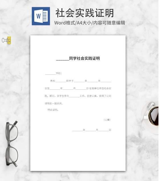 学生社会实践证明word模板
