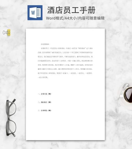 酒店员工手册word模板