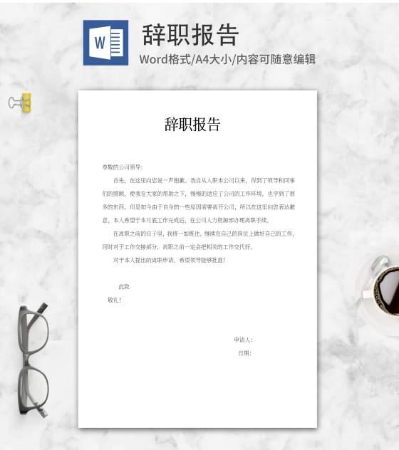 员工辞职报告word模板
