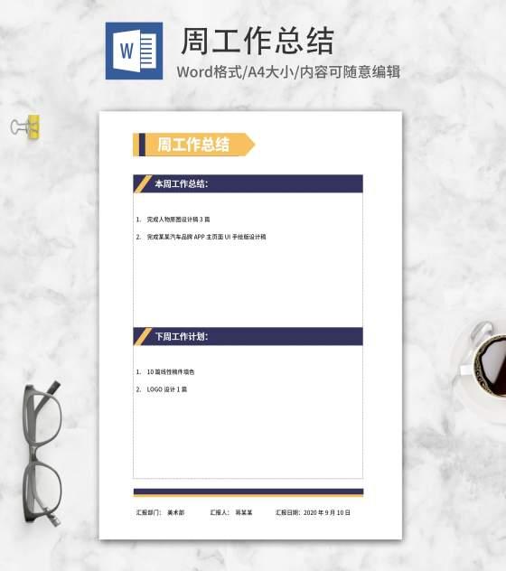 蓝黄标签周工作总结word模板