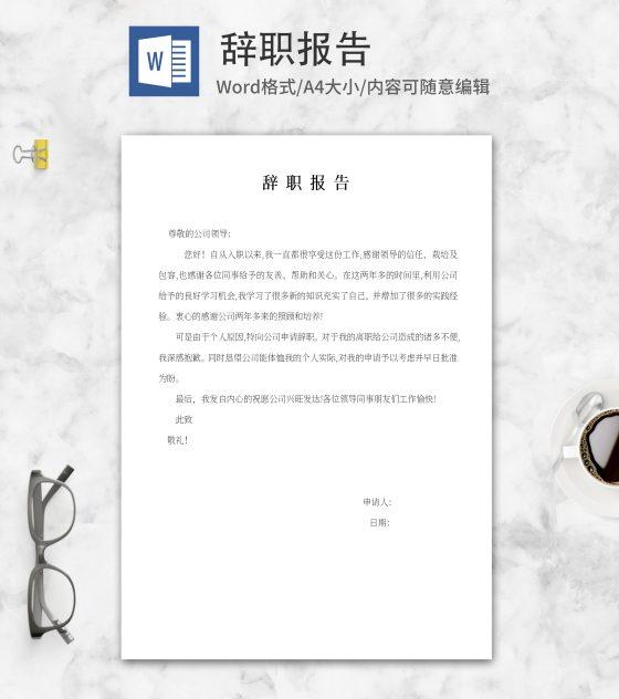 辞职报告word模板