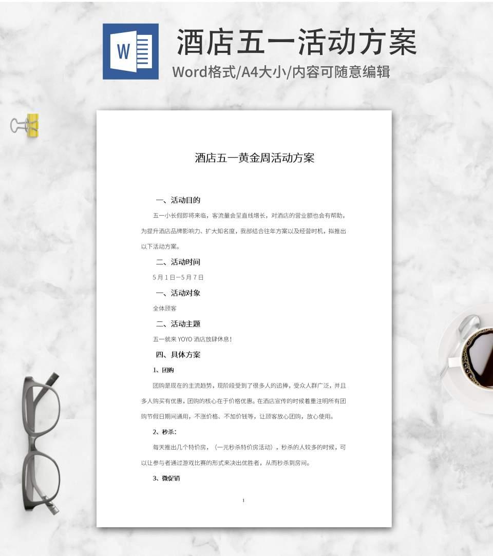 酒店五一活动方案word模板