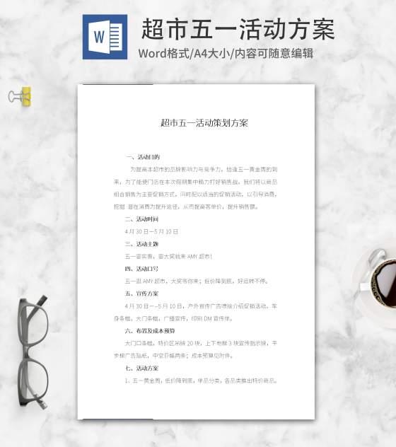 超市五一活动方案word模板