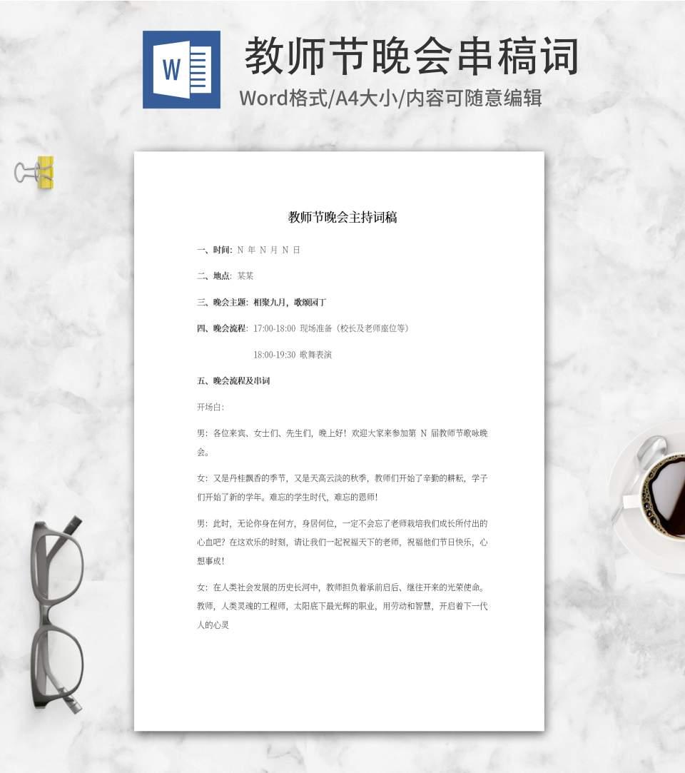教师节晚会串稿词word模板