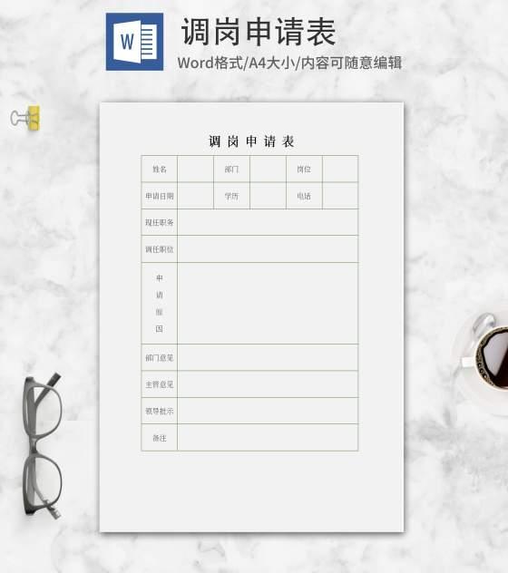 调岗申请表word模板