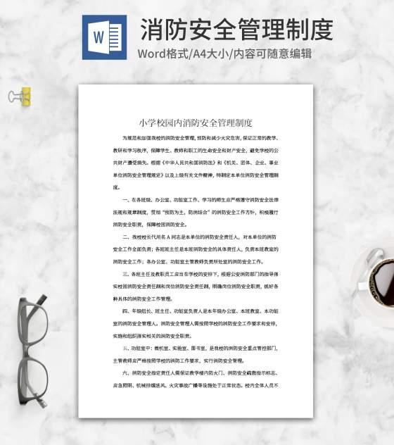 消防安全管理制度word模板