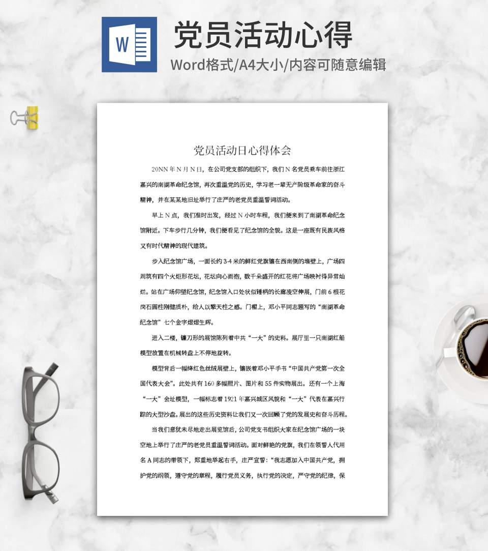 党员活动日心得体会word模板