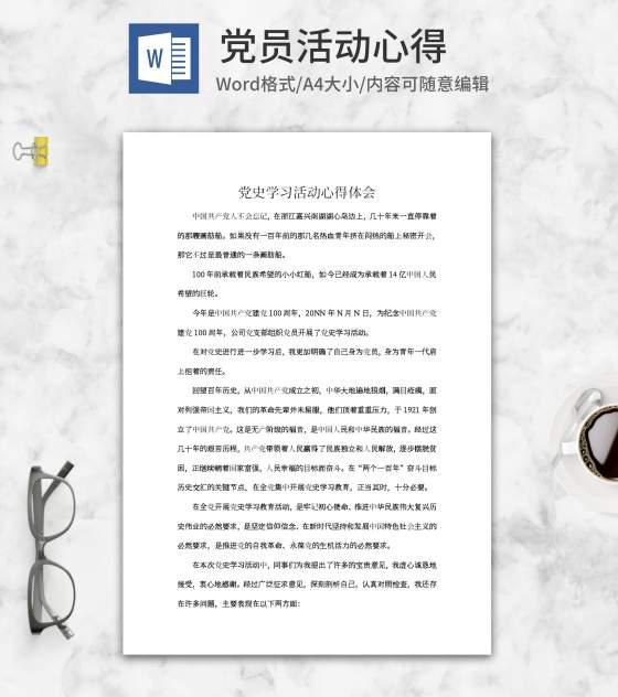 党史学习活动心得体会word模板