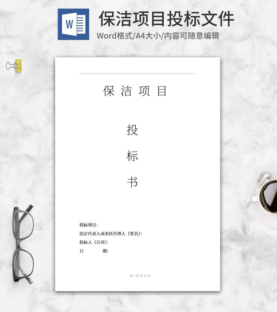 保洁项目投标文件word模板