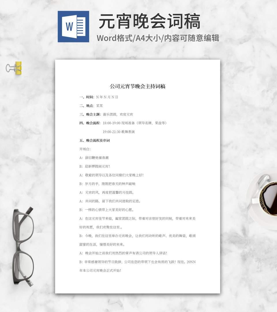 公司元宵节晚会串稿词word模板
