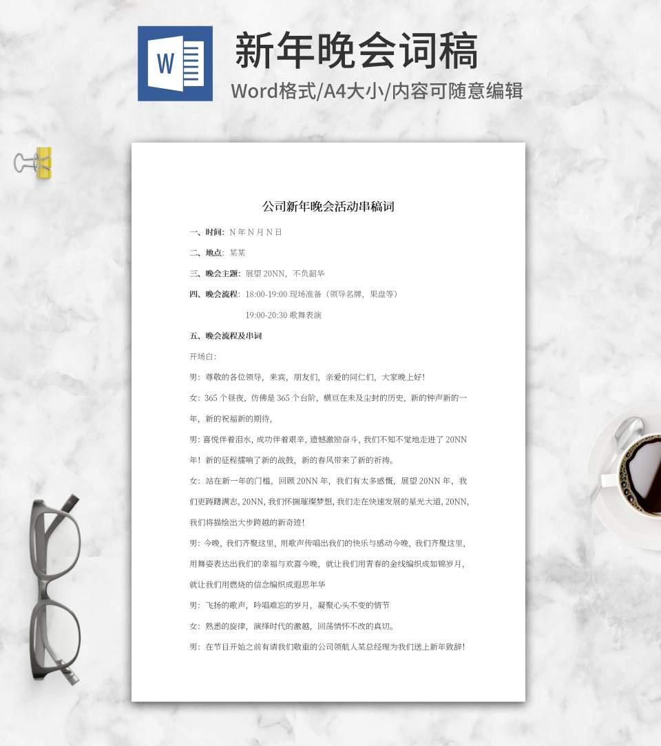公司新年晚会串稿词word模板