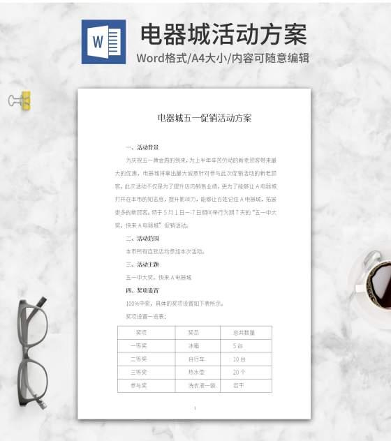 电器城五一促销方案word模板