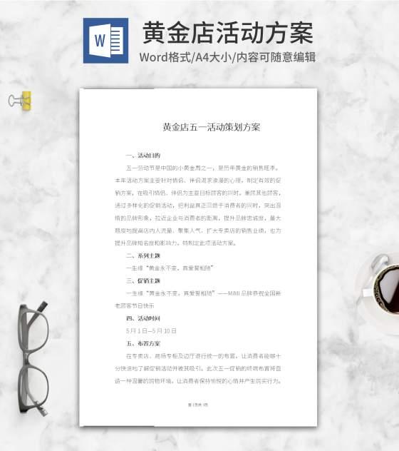 金店五一策划方案word模板