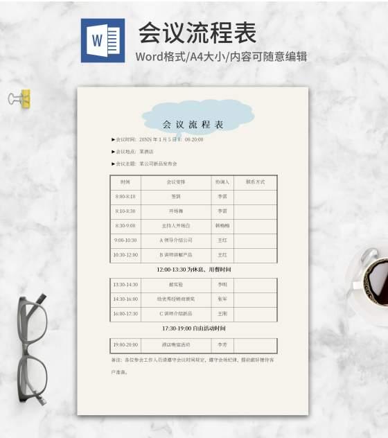 蓝色云朵会议流程表word模板