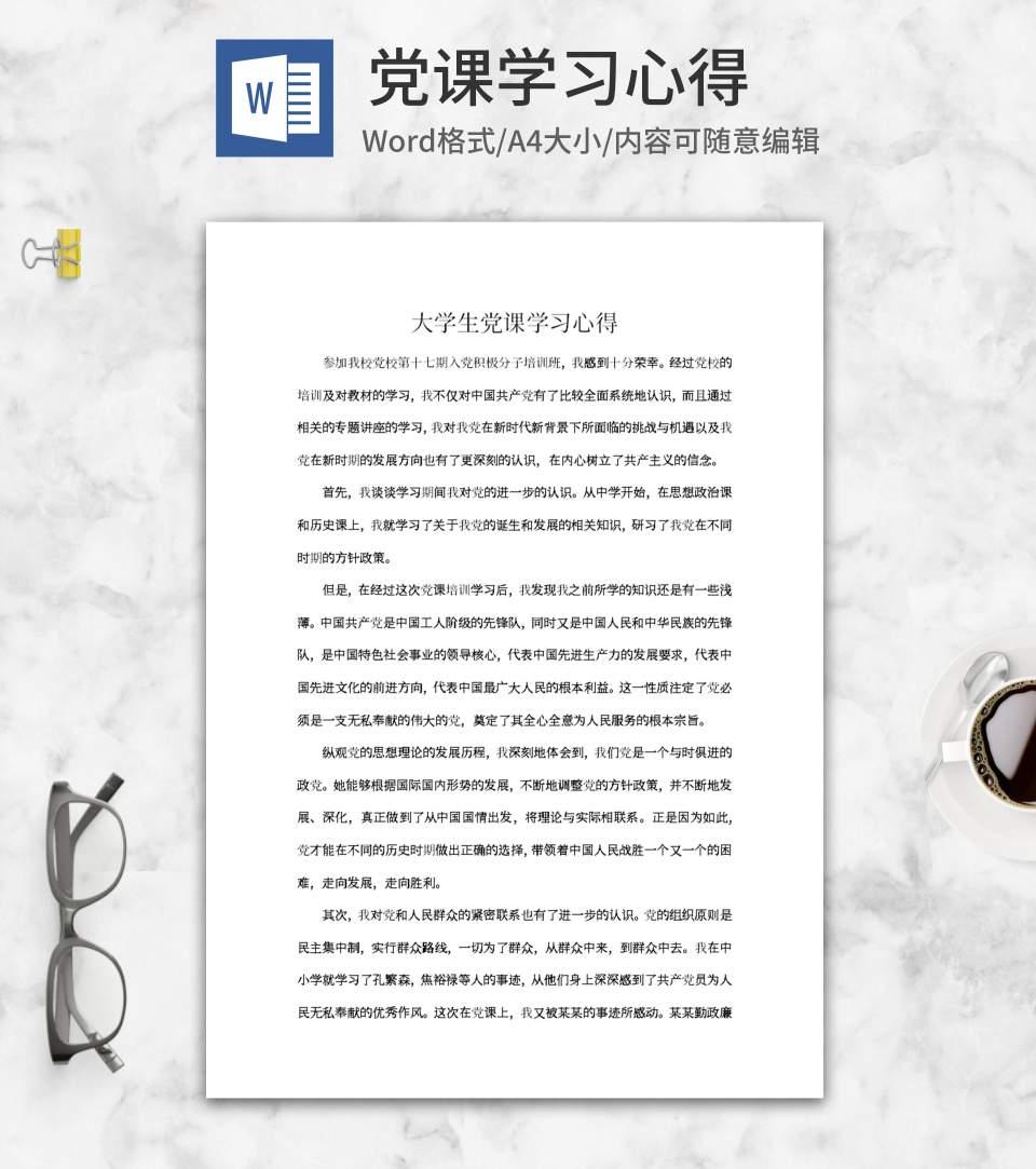 大学生校党培训学习心得word模板