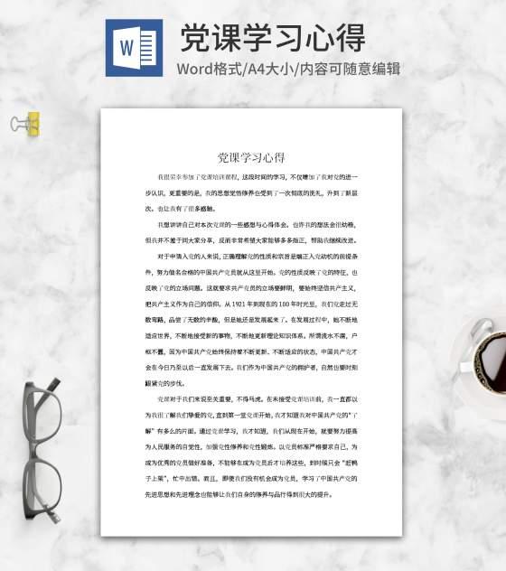 党课课程培训心得体会word模板