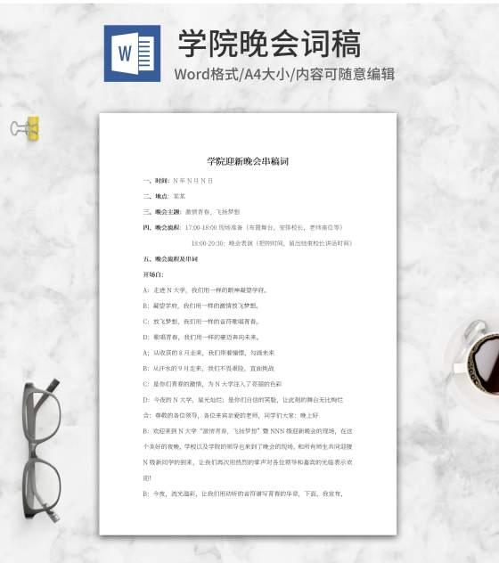 学校迎新晚会串稿词word模板