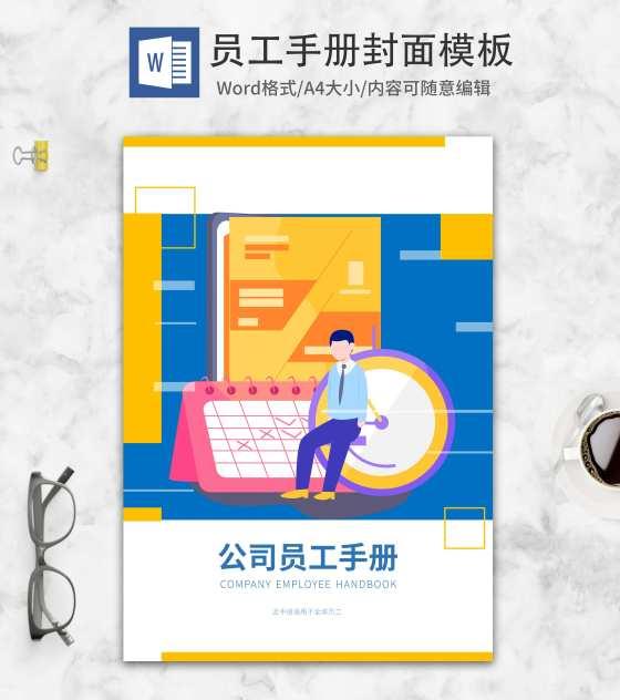 小清新蓝色职场员工手册封面word模板