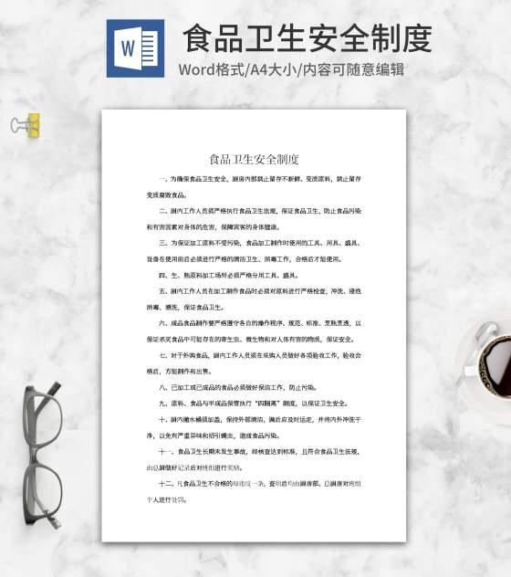 食品卫生安全制度word模板
