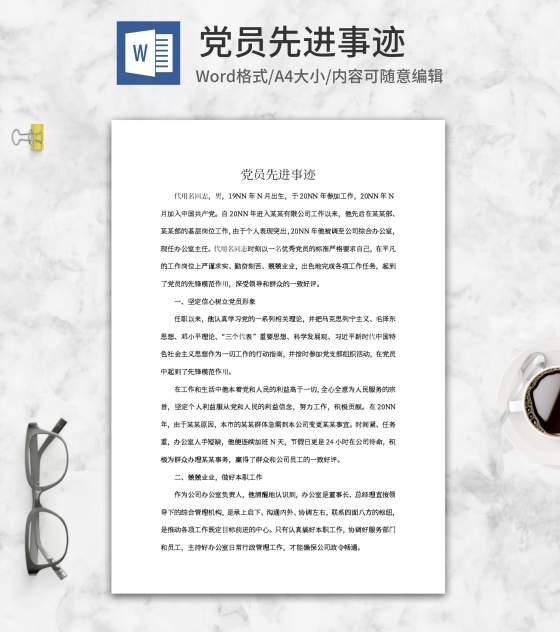公司优秀党员先进事迹word模板