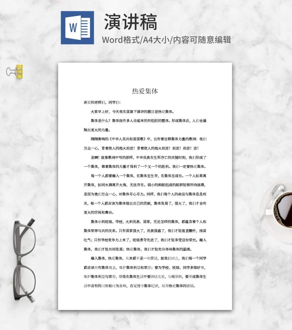 热爱集体国旗演讲稿word模板