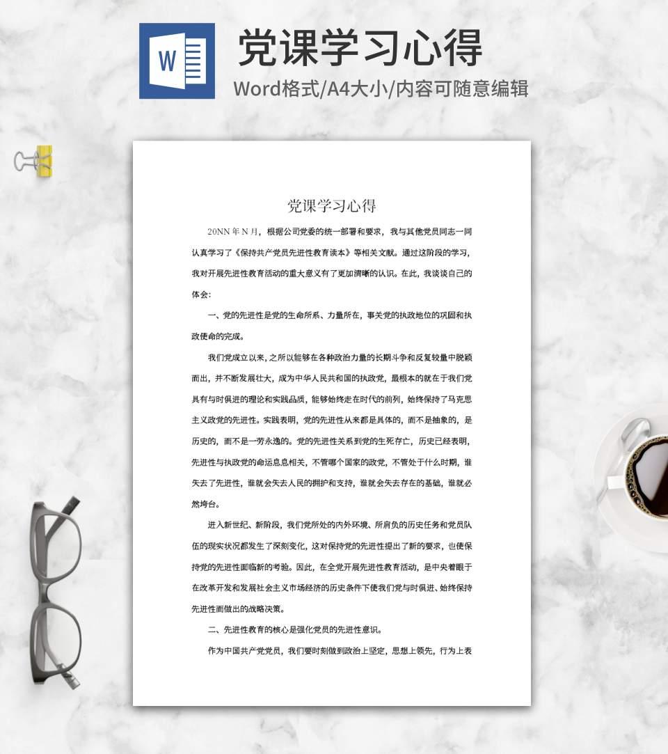党员课程学习心得体会word模板