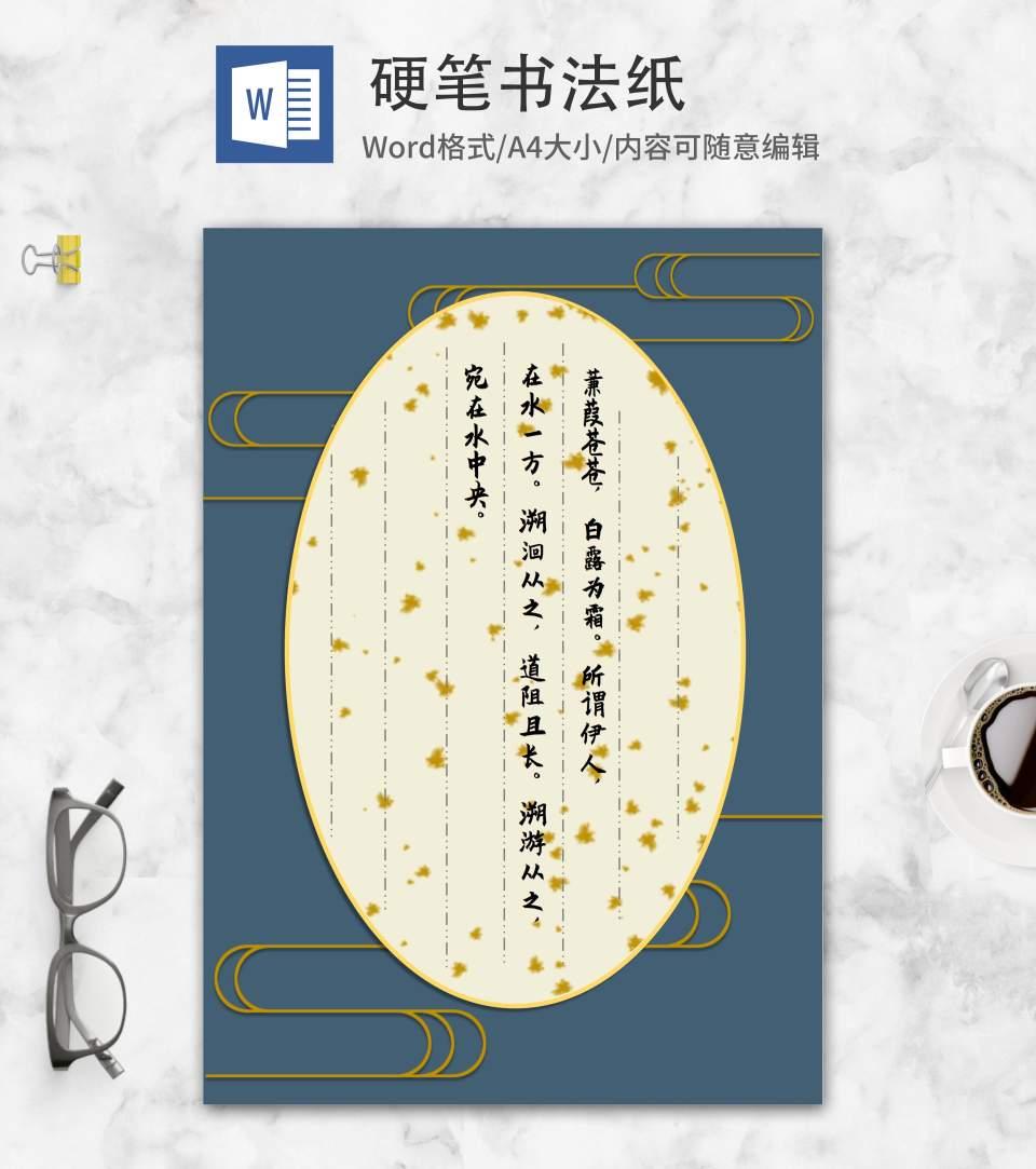 中国风蓝色硬笔书法纸word模板