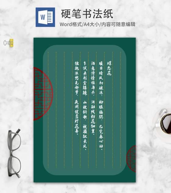 绿色中国风古窗硬笔书法纸word模板