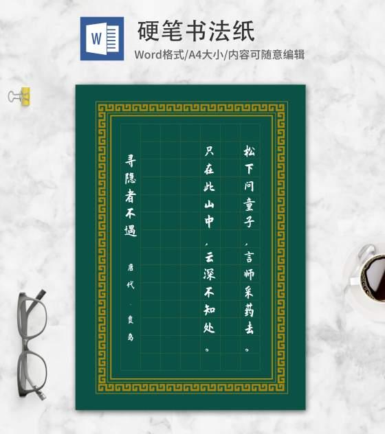绿色中国风装饰边框书法纸word模板