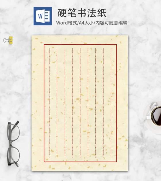 简约风纹理硬笔书法纸word模板